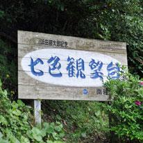 種子島観光七色坂