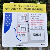 種子島観光竹崎サーフポイント