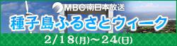 MBC種子島ふるさとウィーク