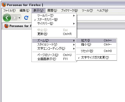 firefox 文字サイズ変更